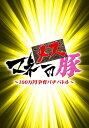 マネーのメス豚〜100万円争奪パチバトル〜 #12 栄華 vs フェアリン 後半戦【動画配信】