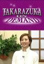 TAKARAZUKA NEWS プレイバック!「スター@らんだむ「壮一帆」」〜2004年5月より〜【動画配信】