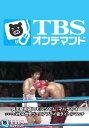 具志堅用高×モンシャム・マハチャイ(1977) WBA世界ジュニアフライ級タイトルマッチ【TBSオンデマンド】【動画配信】