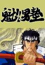 魁!!男塾 第21話 最終決戦・桃VS伊達、遂に死への秒読み...