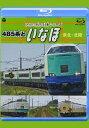 記憶に残る列車シリーズ 485系といなほ−東北・北...