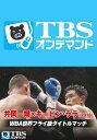 井岡一翔×キービン・ララ(2016) WBA世界フライ級タイトルマッチ【TBSオンデマンド】【動画配信】