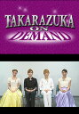 TAKARAZUKA NEWS Pick Up #333「宙組全国ツアー公演『うたかたの恋』『Amour de 99!!-99年の愛-』稽古場レポート」〜2013年7月より〜【動画配信】