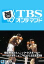 鬼塚勝也×タノムサク・シスボーベー(1992) WBA世界ジュニアバンタム級王座決定戦【TBSオンデマンド】【動画配信】