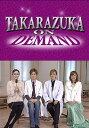 TAKARAZUKA NEWS Pick Up#268「花組 全国ツアー公演 『長い春の果てに』『カノン』稽古場トーク」〜2012年4月より〜【動画配信】