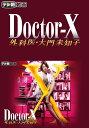 ドクターX 〜外科医・大門未知子〜(2014)【テレ朝動画】 OPE.1【動画配信】
