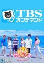 恋んトス season4【TBSオンデマンド】 #10 2016/09/21【動画配信】
