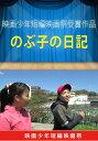のぶ子の日記【映画少年短編映画祭受賞作品】【動画配信】