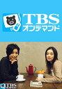 恋の時間【TBSオンデマンド】 第3話 突然のキス【動画配信】