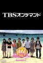 恋んトス season2【TBSオンデマンド】 #9 2015/09/17放送分【動画配信】