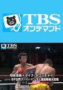 和氣慎吾×マイク・タワッチャイ(2015) IBF世界スーパーバンタム級挑戦者決定戦【TBSオンデマンド】【動画配信】