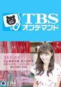 AKB48裏ストーリー 込山榛香18歳、新たな希望 高橋みなみが託したAKBの未来とは?90分超完全版【TBSオンデマンド】【動画配信】