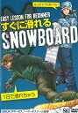 すぐに滑れるスノーボード【動画配信】
