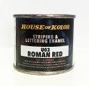ハウスオブカラー ピンストライプ U03 ロマンレッド ROMAN RED 塗料 ペイント 塗装 車 バイク 建築 カラー カスタムカラ アート ファッション デザイン