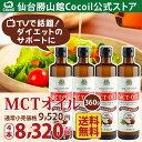 【送料無料】仙台勝山館MCTオイル 360g×4本 | ココ...