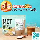 ★エントリーでP5倍★ 仙台勝山館 MCTコーヒークリーマー 165g×3個 【送料無料】 糖質ゼロ