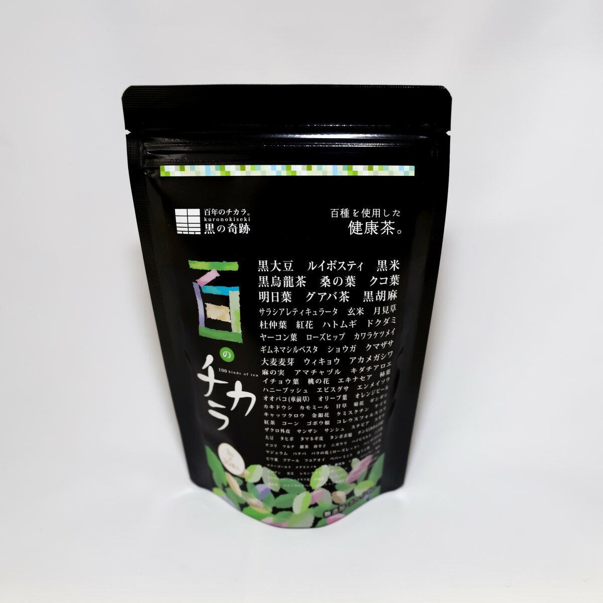 送料無料百のチカラ×1袋90g(3g×30包)全てを1杯に。百種を使用した健康茶