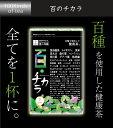 【送料無料】百のチカラ×1袋 90g(3g×30包) 全てを1杯に。百種を使用した健康茶