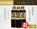 【送料無料】かけるお酢シリーズ かけぽん 3本セット