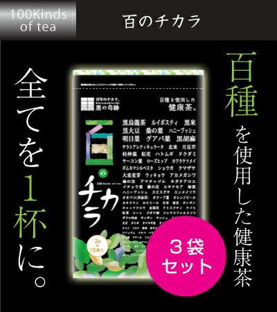 【送料無料】百のチカラ×3袋 90g(3g×30...の商品画像