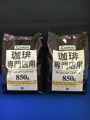 【送料無料】ハマヤ 珈琲専門店用 スペシャルブレンド 中煎り 850g×2袋
