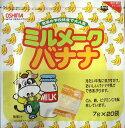 【送料無料】ミルメークバナナ【7g×20包】 カルシウム 鉄 ビタミンC ミルメーク バナナ 大島食品工業株式会社 バナナミルクの素