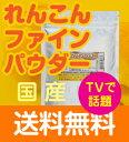 【送料無料】 国内産 れんこんパウダー100g...