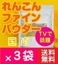 【送料無料】 国内産 れんこんパウダー100g×3袋 レンコ...
