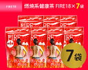 【送料無料】燃焼系健康茶FIRE18×7袋