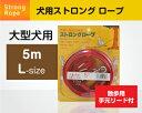 【送料無料】 ストロングロープ Lサイズ大型犬用 5m