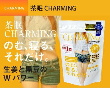 【送料無料】茶眠(チャーミング)×4袋セット(3袋+おまけ1袋) 60g(2g×30包) 1袋あたり870円!