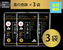 【送料無料】黒の奇跡×3袋 (2袋+おまけ1袋)
