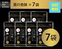 【送料無料】黒の奇跡×7袋 (4袋+おまけ3袋)