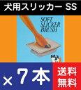 【送料無料】犬用グルーミングツール ローレンス ソフトスリッカーブラシSSサイズ×7個