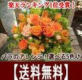 バラのアレンジメント 選べる5色 送料無料 花 誕生日 フラワーアレンジメント フラワー ギフト 誕生...