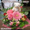 バラとクマさんのアレンジメント 花 ギフト 誕生日 プレゼン...