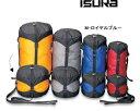 【イスカ】ウルトラライト コンプレッションバッグ Mカラー:ロイヤルブルー