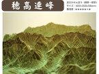 【やまつみ】山岳立体模型キット穂高連峰 縮尺1/50000-送料無料-
