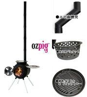 【Ozpig】オージーピッグストーブ≪マルチSET秀岳荘オリジナル≫−送料無料−、ポイント5倍