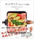 ホットサンド 54のレシピと物語<実業之日本社>堀田 貴之:著