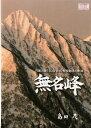 【 無名峰 】 島田 茂:著〜日高山脈100渓谷40支稜踏破の軌跡〜