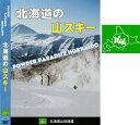 【 北海道山岳連盟 】山スキーDVD北海道の山スキー(POWDER PARADISE HOKKAIDO)
