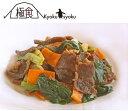 楽天秀岳荘NETSHOP【 極食 】北海道十勝産牛肉のカルビ風焼き肉Calvi-style Roast (Beef from Hokkaido Tokachi)