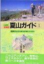 【最新版 北海道夏山ガイド1? 道央の山々】