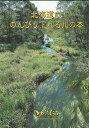 北海道ののんびり下れる川の本(改訂第4版)