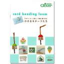ビーズ 図書 クロバーカード型ビーズ織り機で作る 小さなモチーフたち(小冊子) 【ネコポス可】|ビーズ|図書|本|カード型ビーズ織り機|織り機|クロバー|通販|