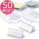 ビーズ ディスプレイ・収納  アクセサリー台紙用両面テープ貼りフック 25mm 50枚セット 【メール便可】|用具|収納|ピアス|イヤリング|台紙|シュゲール|トーカイ|