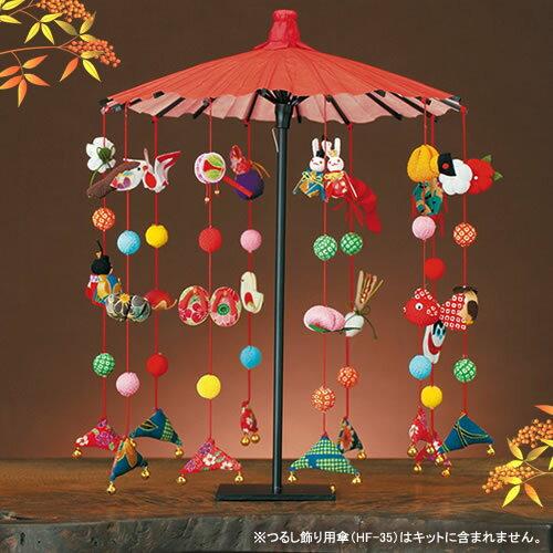 クラフト 和調手芸 下げもの・つるし飾り つるし雛 ちりめんで作る キット 都飾り10本吊りタイプ