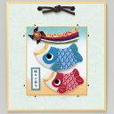 クラフト 和調手芸 五節供のお飾りもの 押絵 豆色紙 ほのぼのこいのぼり 【メール便可】