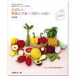 クラフト フェルト手芸 図書 20cmのフェルトで作るたのしい野菜とフルーツがいっぱい 【ネコポス可】|10P27May16|
